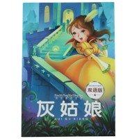 Buku Cinderella