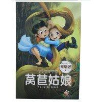 Buku Rapunzel